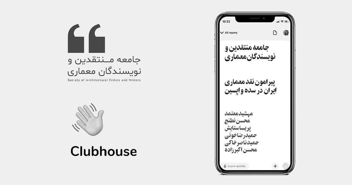 گفتگو پیرامون نقد معماری ایران در سده واپسین