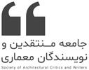 جامعه منتقدین و نویسندگان معماری Logo